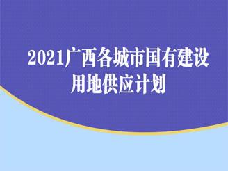 2021年广西各城市供地计划