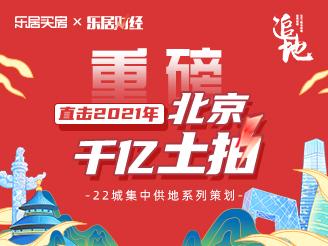 专题 北京千亿土拍大战实录