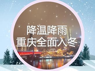 重庆全面入冬!重庆人如何度过寒冷的冬天?