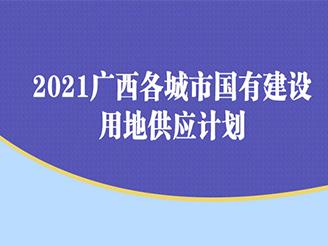 2021广西计划供应国有建设用地7.6万亩