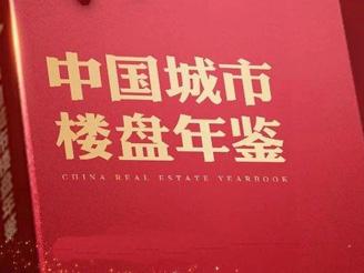 2020年中国城市楼盘年鉴预计4月发行