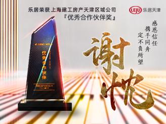 乐居荣获上海建工房产 天津区域 #优秀合作伙伴奖#