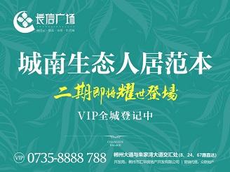 长信广场:城南生态美宅,二期即将登场