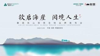 【乐居直播】雅居乐山钦湾全球品牌发布会