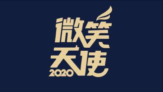 感谢有你——微笑天使2020活动全程精彩回顾