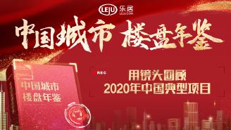 2020中国典型项目-西安碧桂园云顶