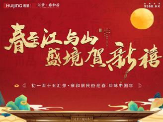 汇景·雍和居 约105-164㎡新中式
