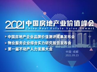 2021中国房地产企业品牌价值测评
