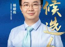 快讯:华发杨峻伟获提名参选2021中国地产经理人100强
