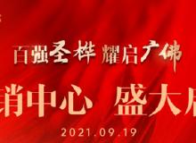 百强圣桦,耀启广佛 圣桦璟轩9月19日营销中心盛大启幕