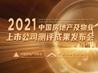 2021中国房地产上市公司测评成果发布