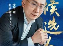 快讯:合生珠江沈宇嵩获提名参选2021中国地产经理人100强