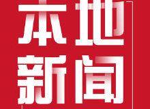 福州滨海新城均和云谷产业园14栋楼封顶
