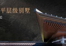上景臺东方美学示范区 赋雅而来