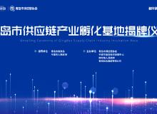 青岛首个供应链产业孵化基地,落地和华科技物流小镇