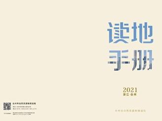 55宗地!台州市区2021年读地手册正式发布!
