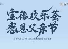 宝德麓湖:宝德欢乐荟,感恩父亲节。
