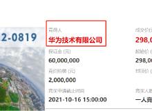 """华为2.98亿拿下龙华""""巨无霸""""产业地,建76万平""""大厂"""""""