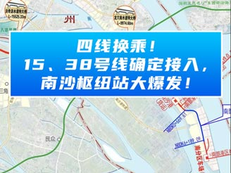 15、38号线确定接入,南沙枢纽站大爆发!