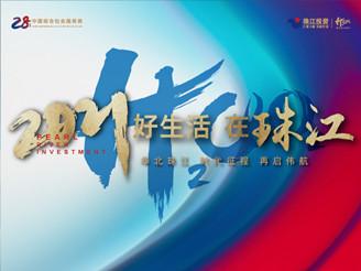 2021華北珠江品牌館正式上線