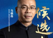 快讯:路劲马晓伟获提名参选2021中国地产经理人100强