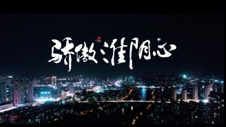 中南春风南岸·骄傲淮阴心
