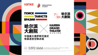 乐居直播:中国最大俄罗斯沉浸情景迷宫空降冰城
