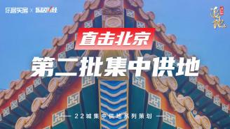 直击|北京第二批集中土拍正在进行中!